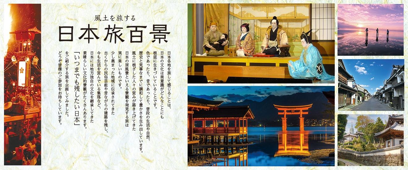 日本旅百景
