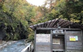 紅葉の夏油温泉「元湯夏油」と小安峡・平泉の旅