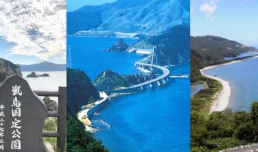 鹿児島の秘島 麗しの甑島(こしきしま)周遊の旅【4日間】