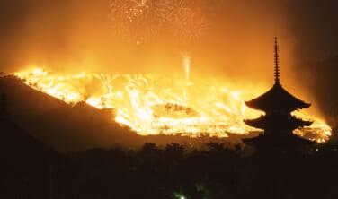 若草山の山焼き・都塚古墳内部見学 奈良を訪ねる「飛鳥・大和塾」【4日間】