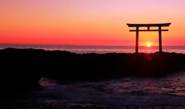 日の出の絶景 大洗磯前神社