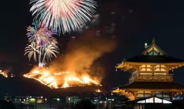 第1回:奈良の早春を告げる「若草山の山焼き」
