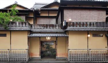 京都 炭屋旅館と嵐山翠嵐ラグジュアリーコレクションの旅【3日間】