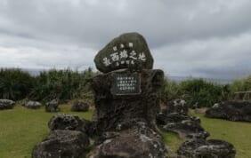 謎の与那国島 神秘の旅