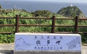 九州の奥深き魅力発見!本土最南端到達 絶景の宝庫・鹿児島県の大隅半島へ