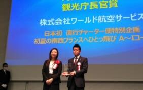 ツアーグランプリ2021で海外部門最高位の観光庁長官賞を受賞しました