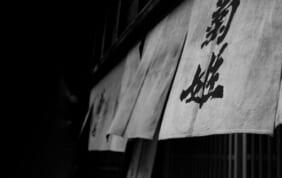 白山鶴来町の菊姫大吟醸