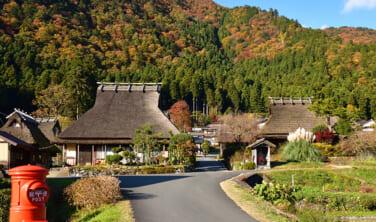茅葺集落 美山の秋景色と京都オークラの旅【4日間】