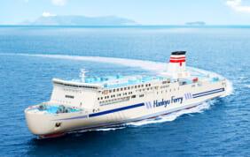 海の国ニッポン フェリー客船で楽しむ旅