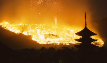 奈良の歳時記 早春を告げる若草山の山焼き【5日間】