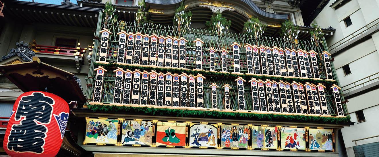 京都南座「顔見世」、菊乃井本店、嵐山花灯路の旅【4日間】