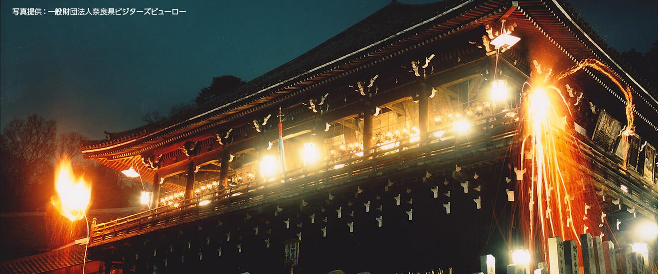 奈良の歳時記 春の訪れを告げる二月堂修二会【5日間】